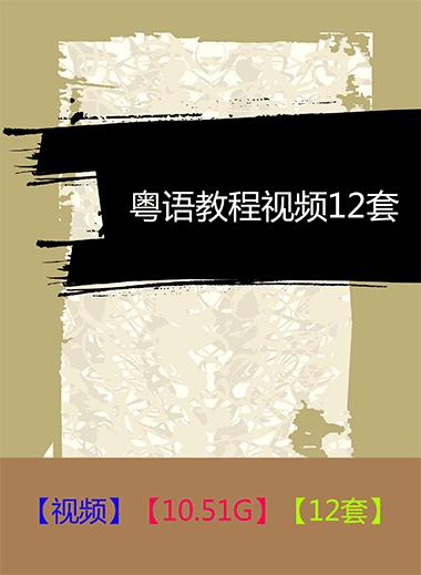 《粤语教程视频 12 套》 百度网盘下载