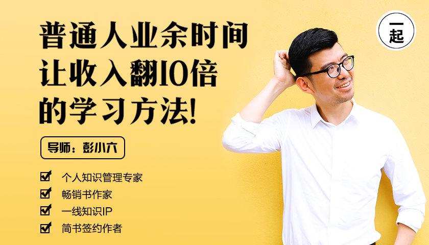 彭小六 普通人业余时间让收入翻 10 倍的学习方法