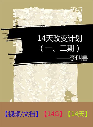 《李叫兽#14 天改变计划#第一期+第二期》百度网盘下载