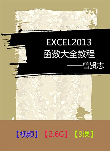 《曾贤志 Excel2013 函数大全教程》百度网盘下载