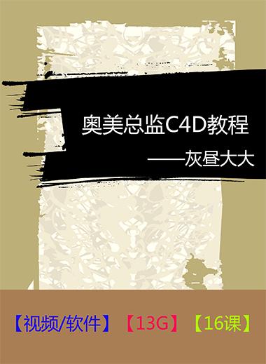 《奥美总监 C4D 教程》(价值 4500) 百度网盘下载