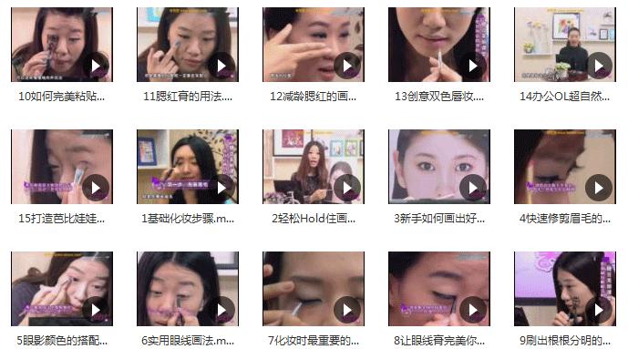 《新手入门韩式日常化妆步骤教程》百度网盘下载