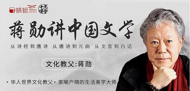 《听蒋勋讲中国文学》百度网盘下载