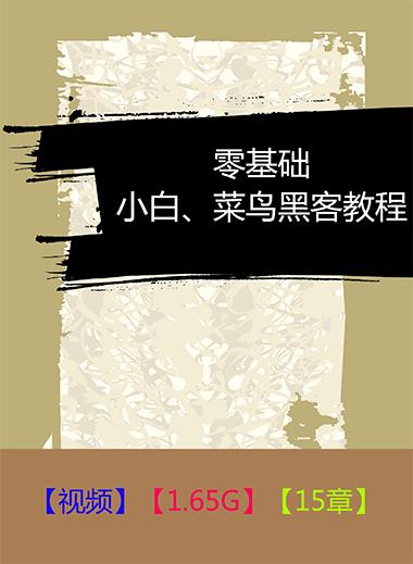 《小白、菜鸟黑客教程》百度网盘下载