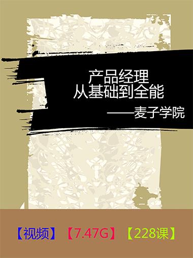 《228 集产品经理从基础到全能》(麦子学院)百度网盘下载
