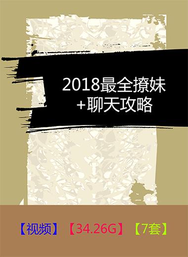 《2018 最全撩妹+聊天攻略》百度网盘下载