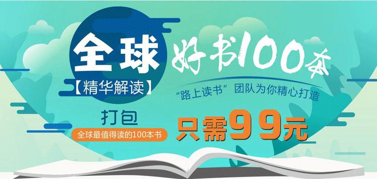 《精读全球好书 100 本》(第一季)百度网盘下载