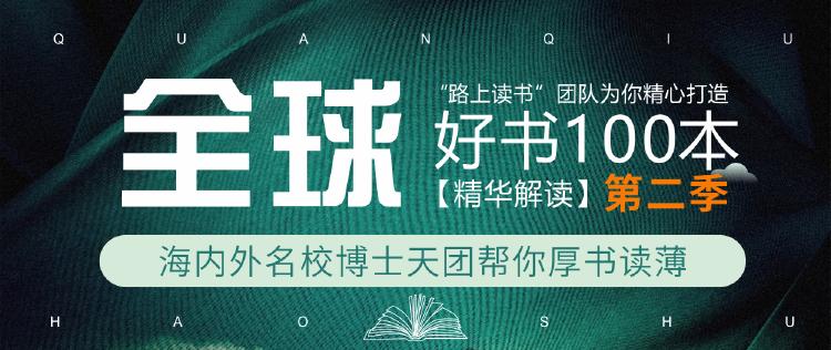 《精读全球好书 100 本》(第二季)百度网盘下载