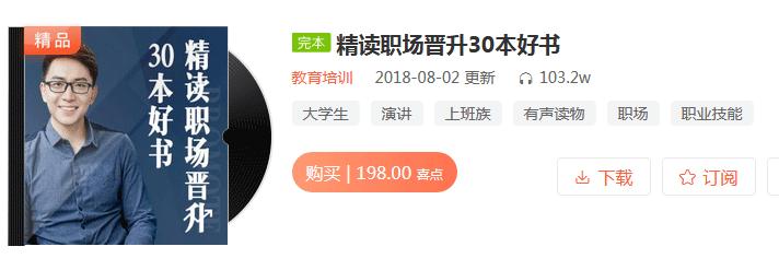 《精读职场晋升 30 本好书》百度网盘下载