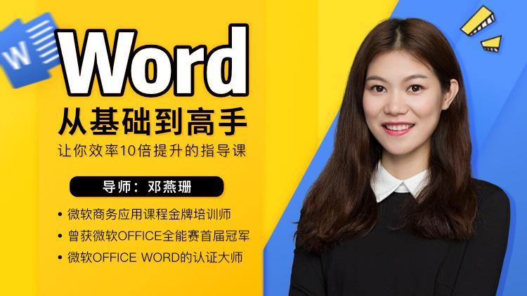 《邓燕珊:word 从零基础到高手》百度网盘下载