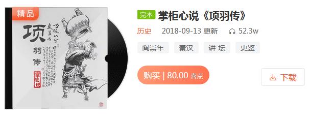 《掌柜心说<项羽传>》百度网盘下载