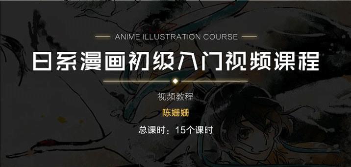 《蓝铅笔:日系漫画入门教程》百度网盘下载
