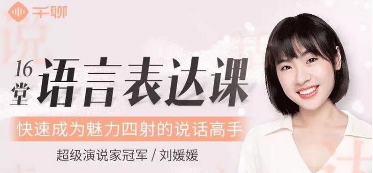 《刘媛媛:16 堂语言表达课,快速成为魅力四射的说话高》百度网盘下载