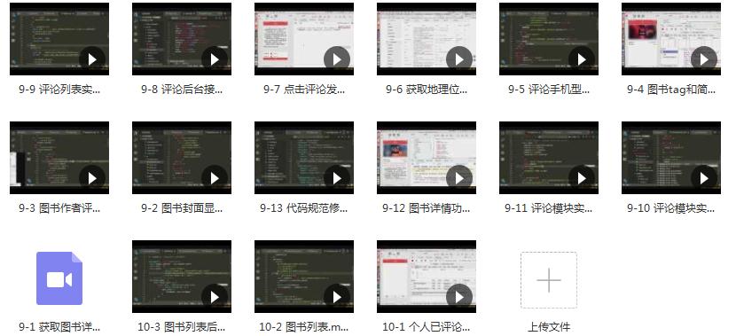 《全网首发 mpvue 课程小程序全栈开发》百度网盘下载