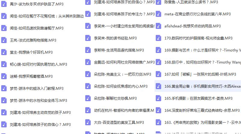 《170 个知乎 Live 高内涵知识》百度网盘下载