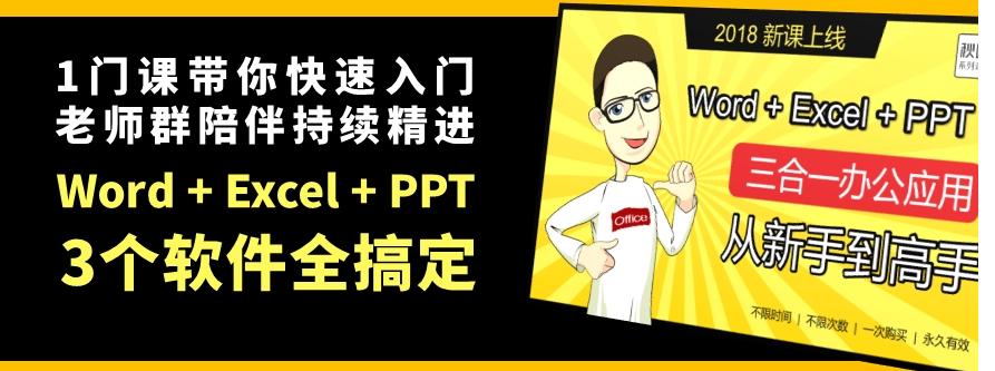 《秋叶 Word+Excel+PPT 三合一》百度网盘下载
