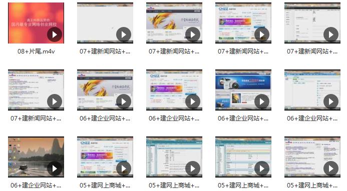 《2018 小白零基础一小时建站视频教程》百度网盘下载