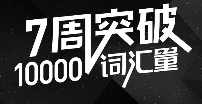《考虫网:2018 万词班,七周突破 10000 单词量》百度网盘下载