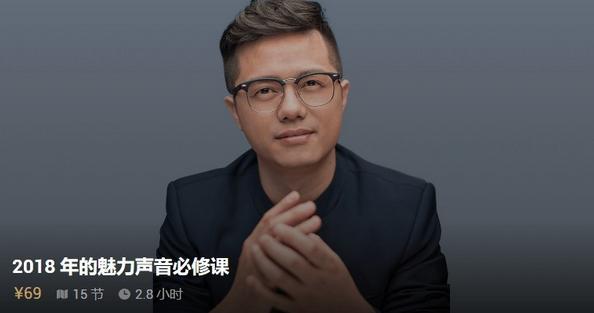 《张皓翔:魅力声音必修课》百度网盘下载