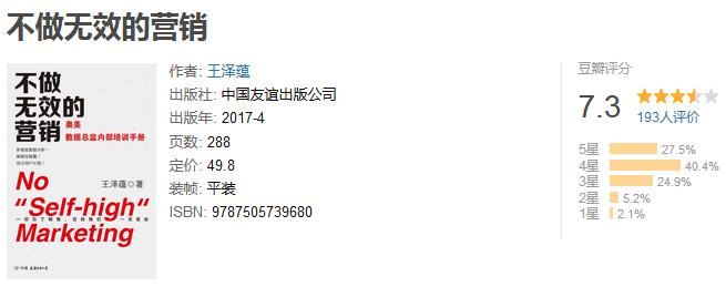 《不做无效的营销》by 王泽蕴