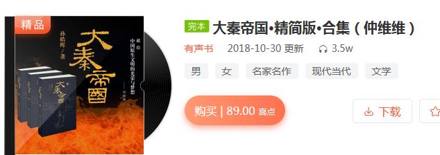 《大秦帝国·精简版·合集(仲维维)》百度网盘下载