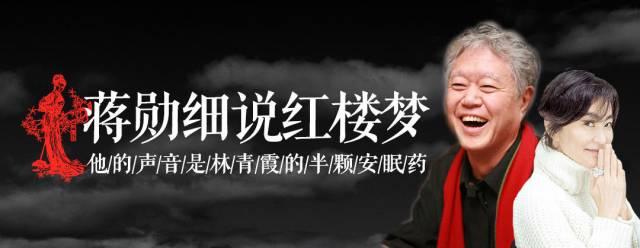 《蒋勋细说红楼梦》百度网盘下载