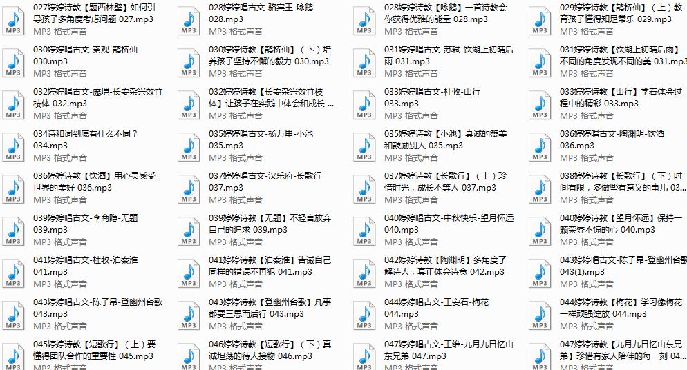 《婷婷诗教 小学霸必学》百度网盘下载