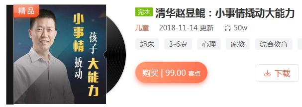 《清华赵昱鲲:小事情撬动大能力》百度网盘下载